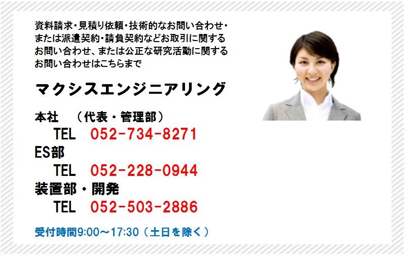 お問い合わせは052-734-8271