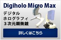 デジタルホログラフィ3次元顕微鏡